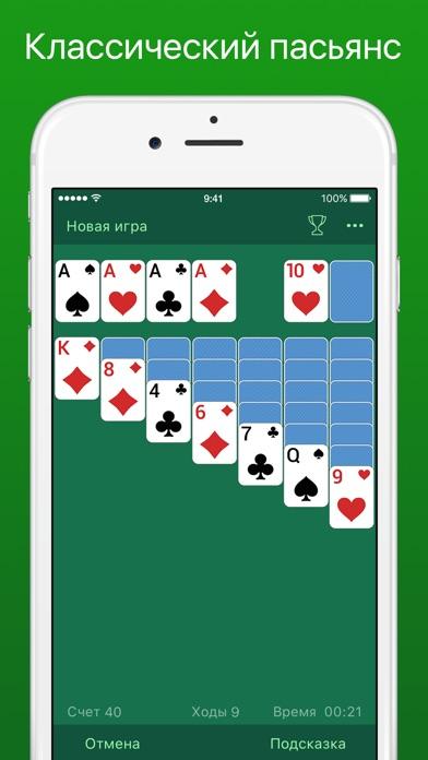 Игра Карты Косынка Скачать Бесплатно На Телефон - фото 11