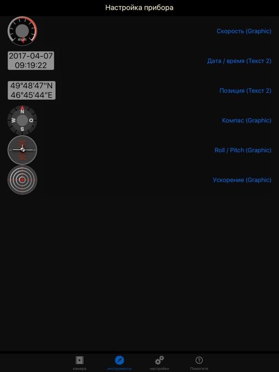 автомобильны видеорегистратор Скриншоты11