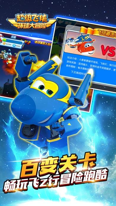 时间轴 游戏  app截图:(点击图片查看大图) 超级飞侠动画同名手游