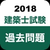 2級建築士対策 app for iPhone/iPad