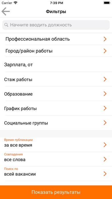 Работа66.ru - ЕкатеринбургСкриншоты 4