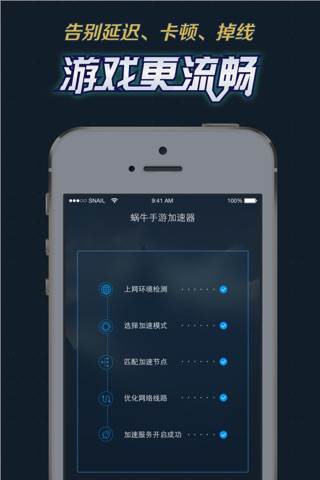 蜗牛手游加速器 screenshot 2