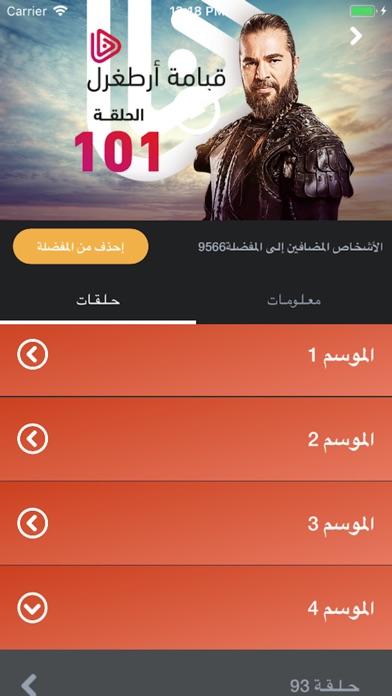 AlnoorTVلقطة شاشة3