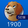 英単語ターゲット1900(5訂版)