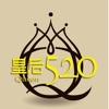 皇后520-嚴選私藏好物網