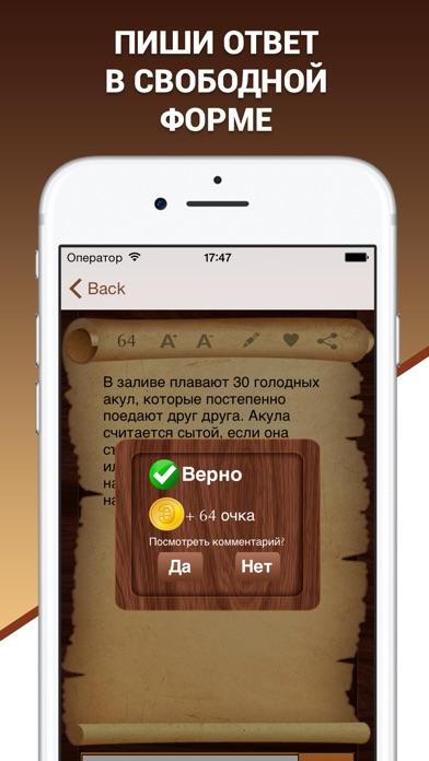 Эврика! Логические Задачи Скриншоты5