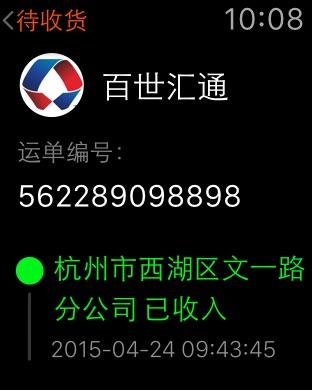 iPhone 屏幕快照 3
