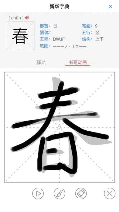 小学生必背古诗词80首-有声图文专业版 screenshot 4