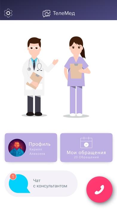 ТелеМед – сервис личного врача