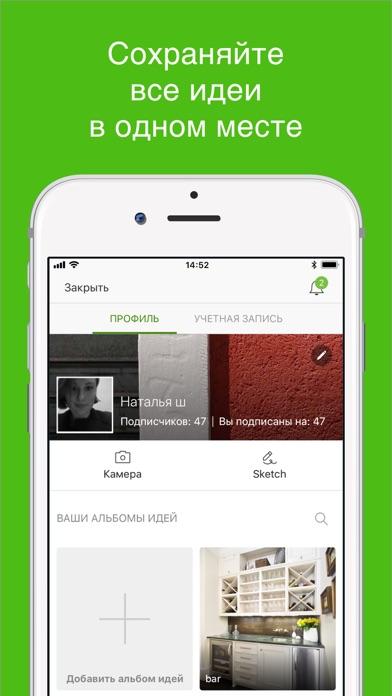 Houzz – дизайн идеи и ремонт Скриншоты7