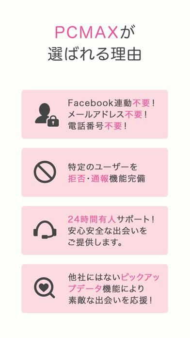 PCMAX恋活 - (ピーシーマックスコイカツ)のスクリーンショット5