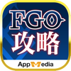 AppMedia Inc. - 最強 攻略 & 掲示板 for FGO アートワーク