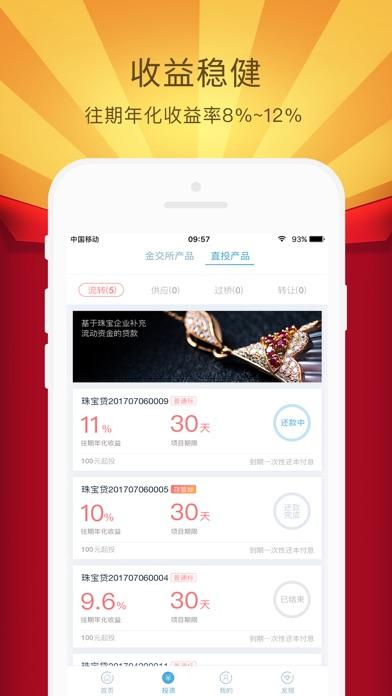 download 珠宝贷-上市系公司打造网贷投资神器 apps 0
