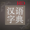 汉语字典专业版