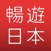 暢遊日本 - 日本觀光・優惠購物的必備應用