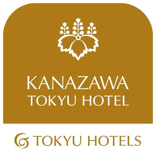 金沢東急ホテル(カナザワトウキュウホテル)
