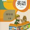 同步点读机-PEP人教版小学英语四年级下册 Wiki