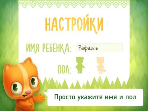 Little Stories. Bedtime books screenshot 2