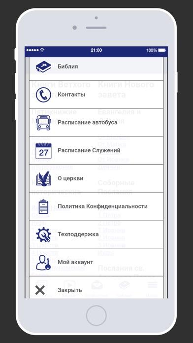 """Церковь """"Новая Жизнь"""" screenshot 4"""