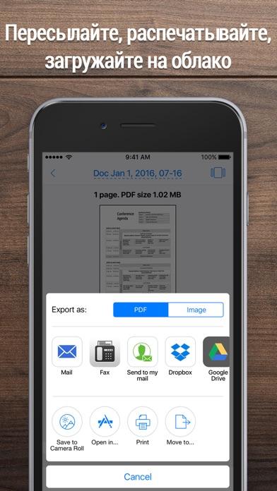 iScanner - Сканер документов.Скриншоты 3