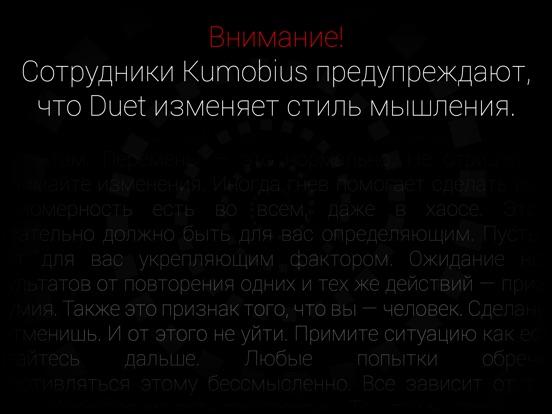 Duet Game Скриншоты11
