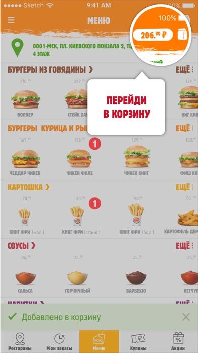 Burger King Скриншоты5