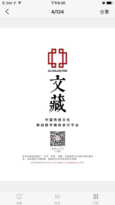 download 《艺术品》杂志 appstore review