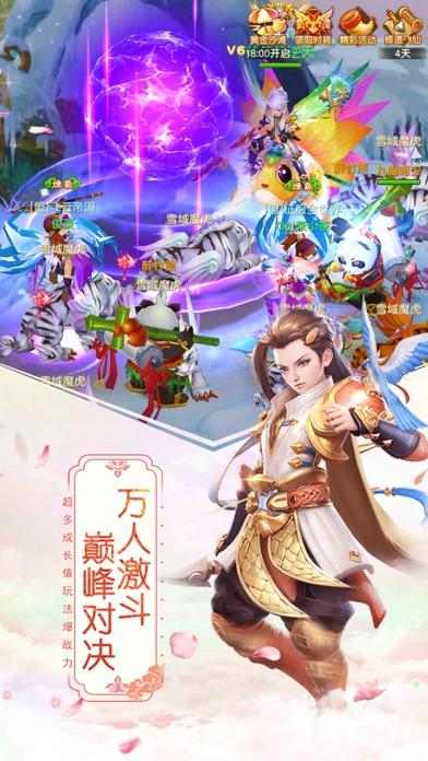 灵剑问仙-唯美修仙世界 Screenshot 5