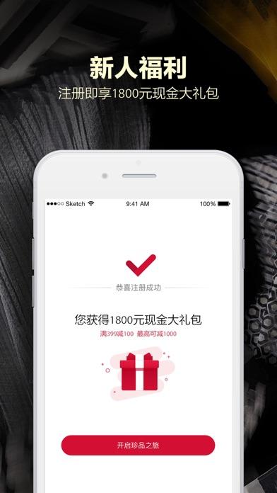 download 珍品网-奢侈品特卖 apps 1