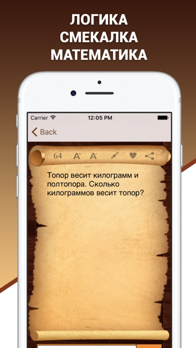 Эврика! Логические Задачи Скриншоты4