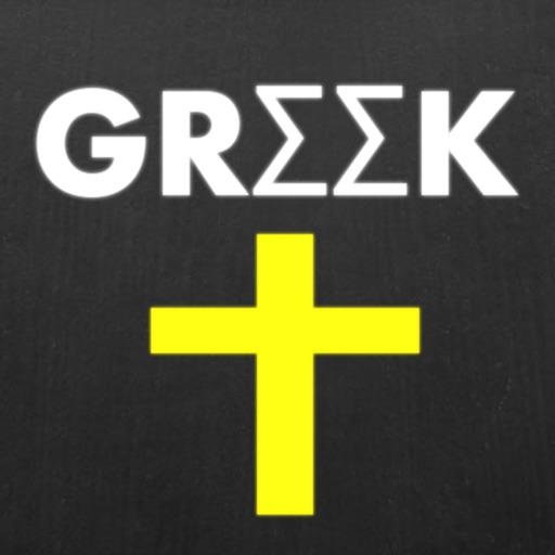 Словарь греческой Библии