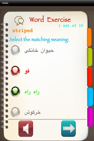 Learn Farsi™ screenshot 3