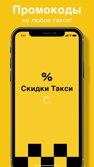 Все Такси: сравни цены screenshot 2