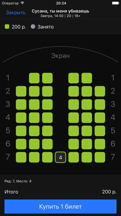 Дом Кино – Билеты в кино screenshot