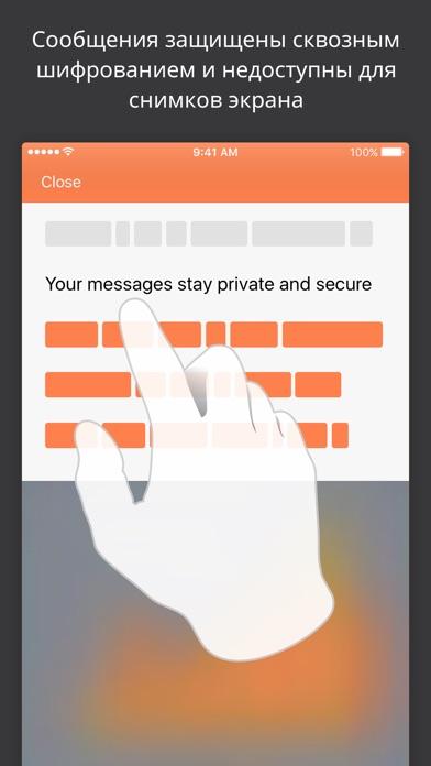 Confide — полная конфиденциальность