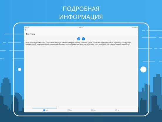 София Путеводитель! Скриншоты9