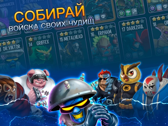 Скачать Monster Legends