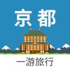 京都一游 - 日本旅行旅游地图攻略