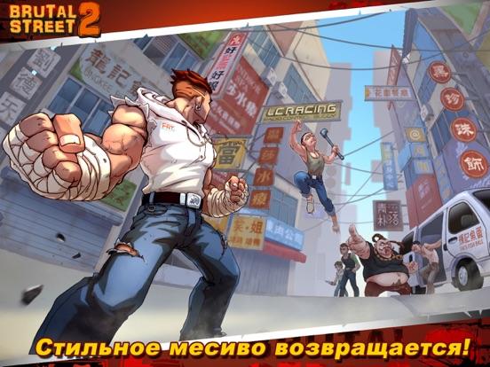 Brutal Street 2 на iPad
