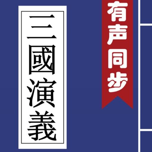 三国演义(有声同步书)