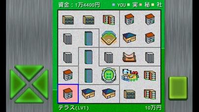 アルテマ成金大富豪 screenshot1