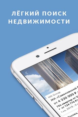 ЦИАН. Снять, купить квартиру screenshot 1