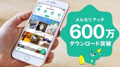 メルカリ アッテ - なんでも見つかる地元のフリマアプリのスクリーンショット1