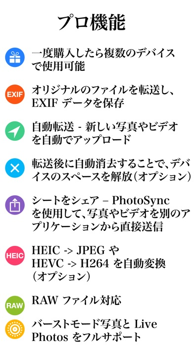 PhotoSync - 写真やビデオの転送... screenshot1