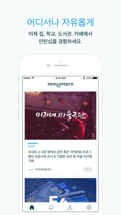 download 미니인턴 - 2주 만에 쌓는 인턴십 경험 appstore review