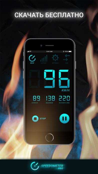 Speedometer PRO HUDСкриншоты 5