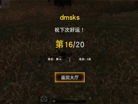 丛林大逃杀 - The Last Winner