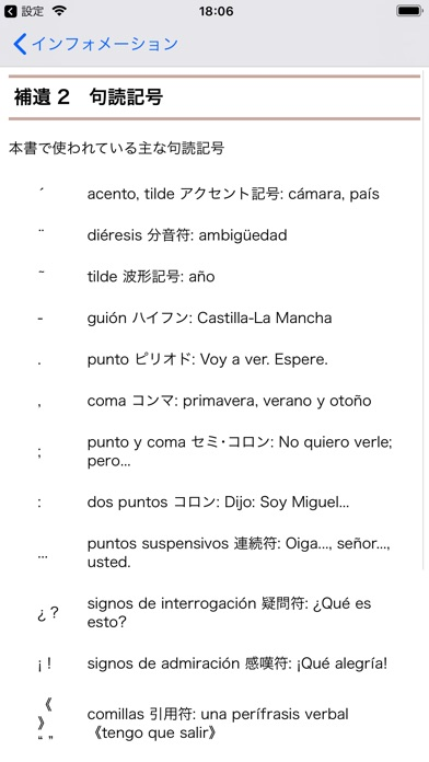 スペイン語大辞典 screenshot1