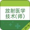 放射医学技师考试题库2018最新版 Wiki