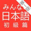大家的日語 第一版